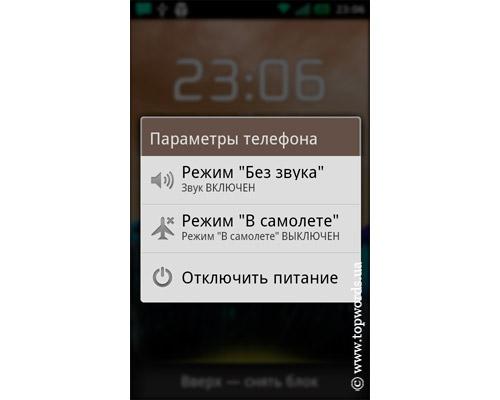 Как Включить Android Смартфон Без Кнопки Питания