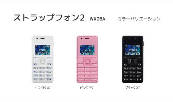 В Японии создали самый маленький в мире телефн