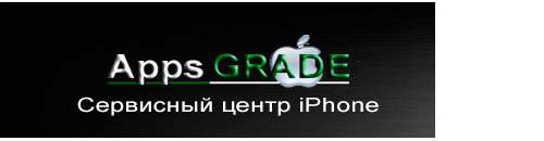 "Pемонт iPhone в сервис центре iPhone - ""AppsGrade"""